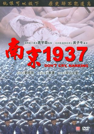 Don't Cry Nanking