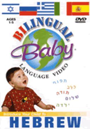 Bilingual Baby: Hebrew