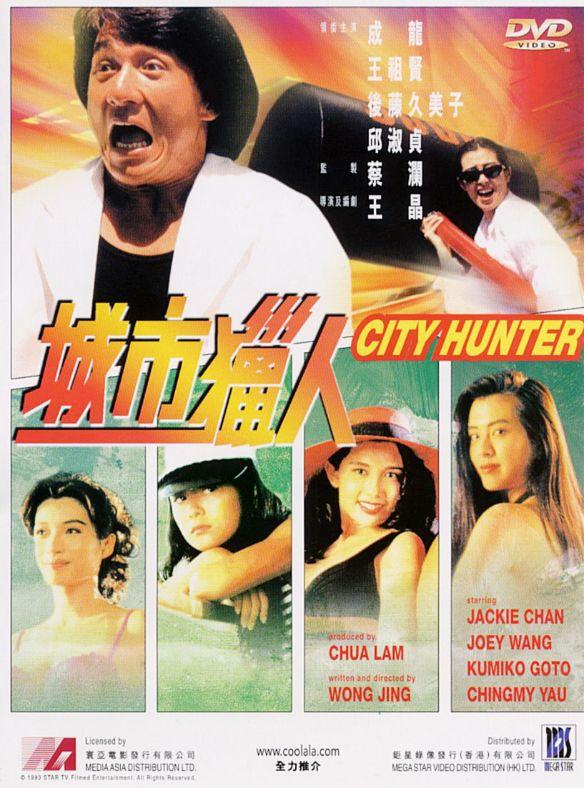 City Hunter (1993) - Jing Wong | Synopsis, Characteristics ...