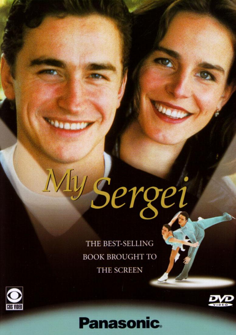 My Sergei (1998)