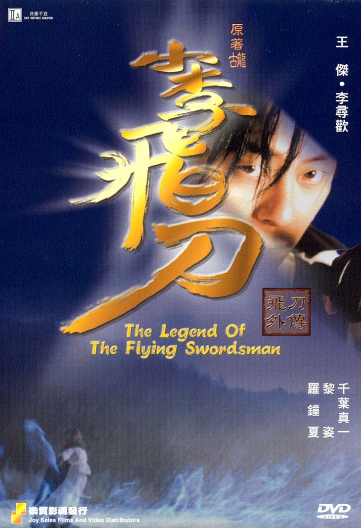 Legend of the Flying Swordsman (2000)