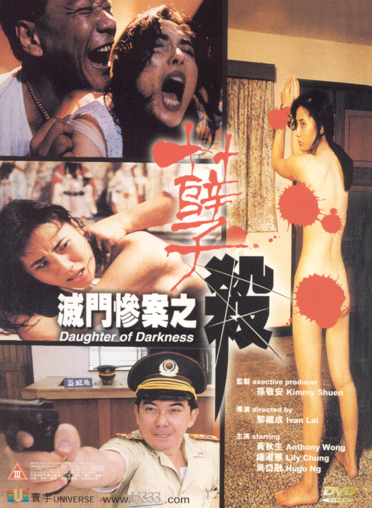 Daughter of Darkness (1993)