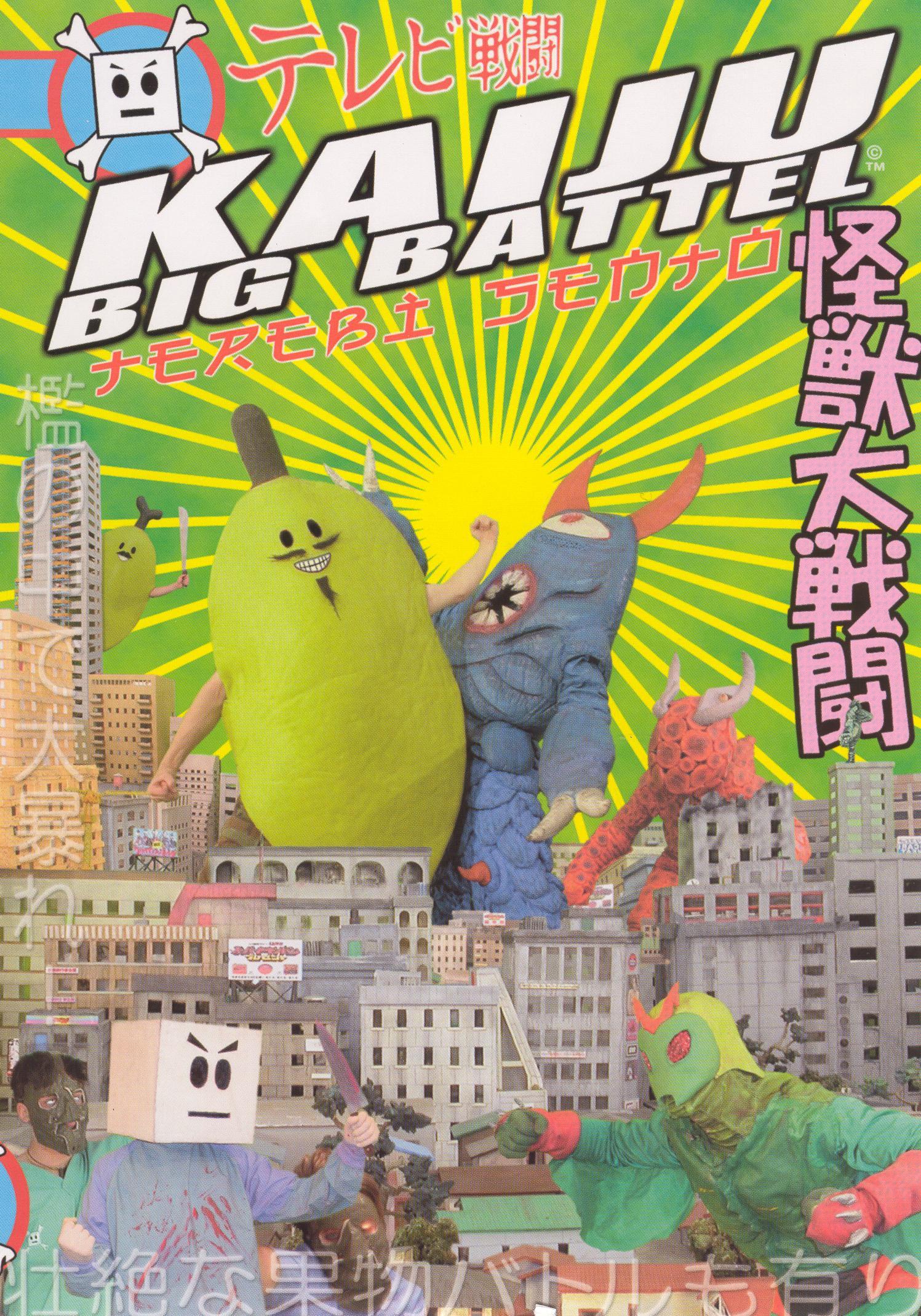 Kaiju Big Battel: Terebi Sento