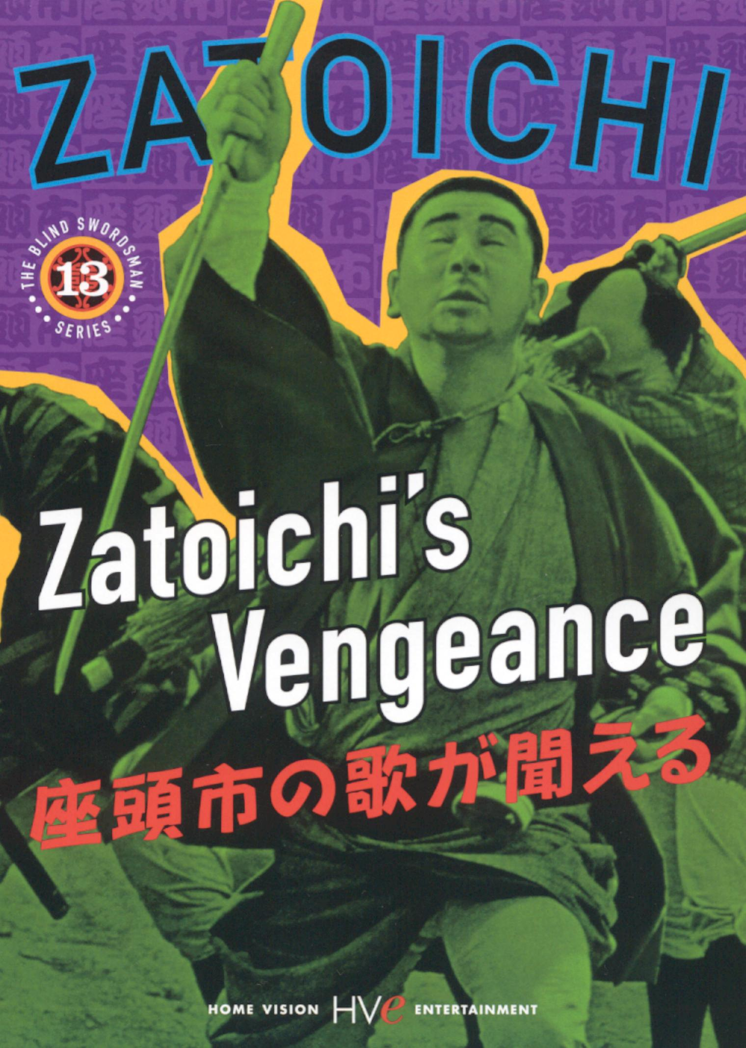 Zatoichi's Vengeance
