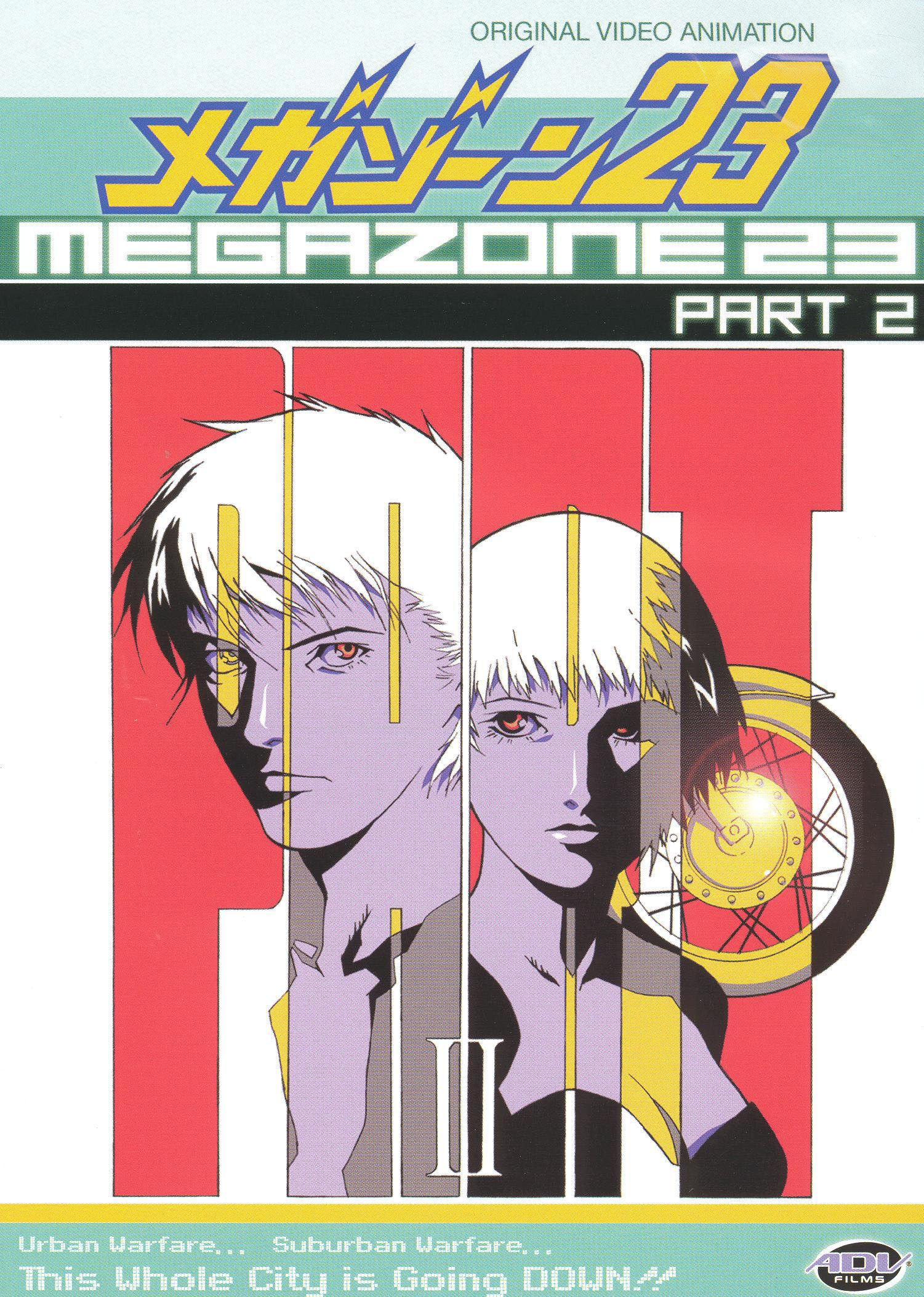 Megazone 23, Part 2 [Anime OVA]