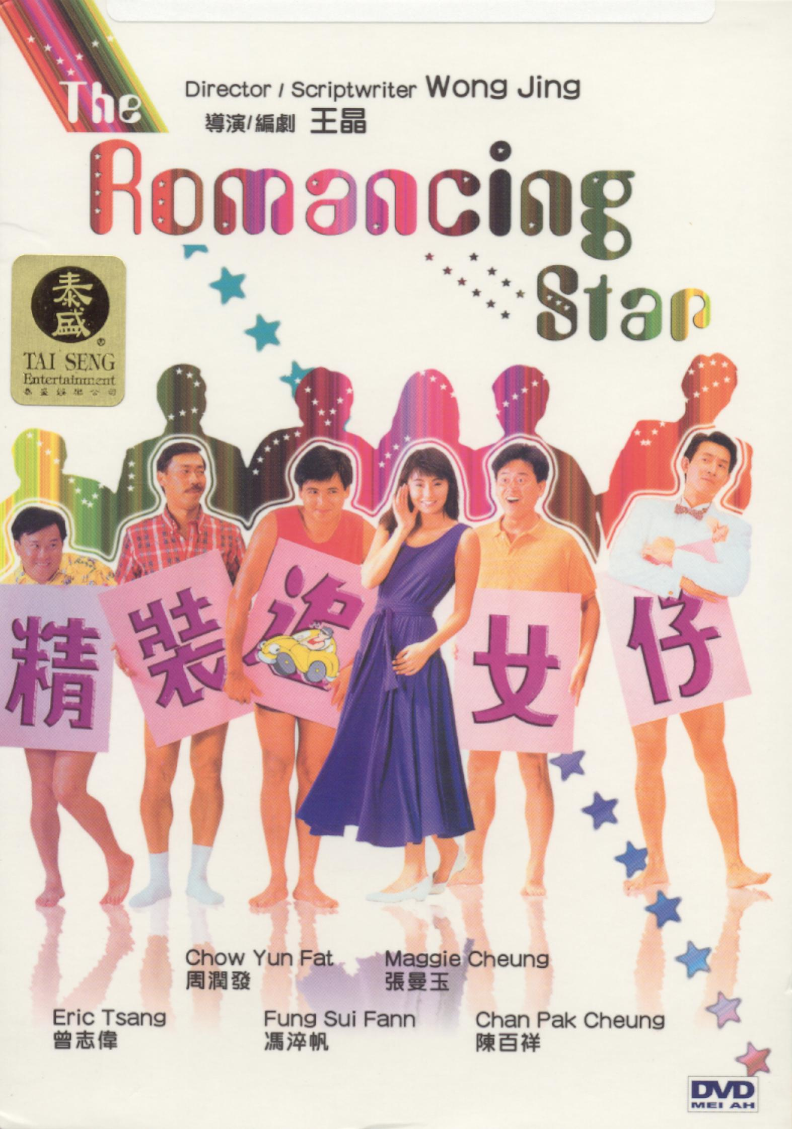 The Romancing Star