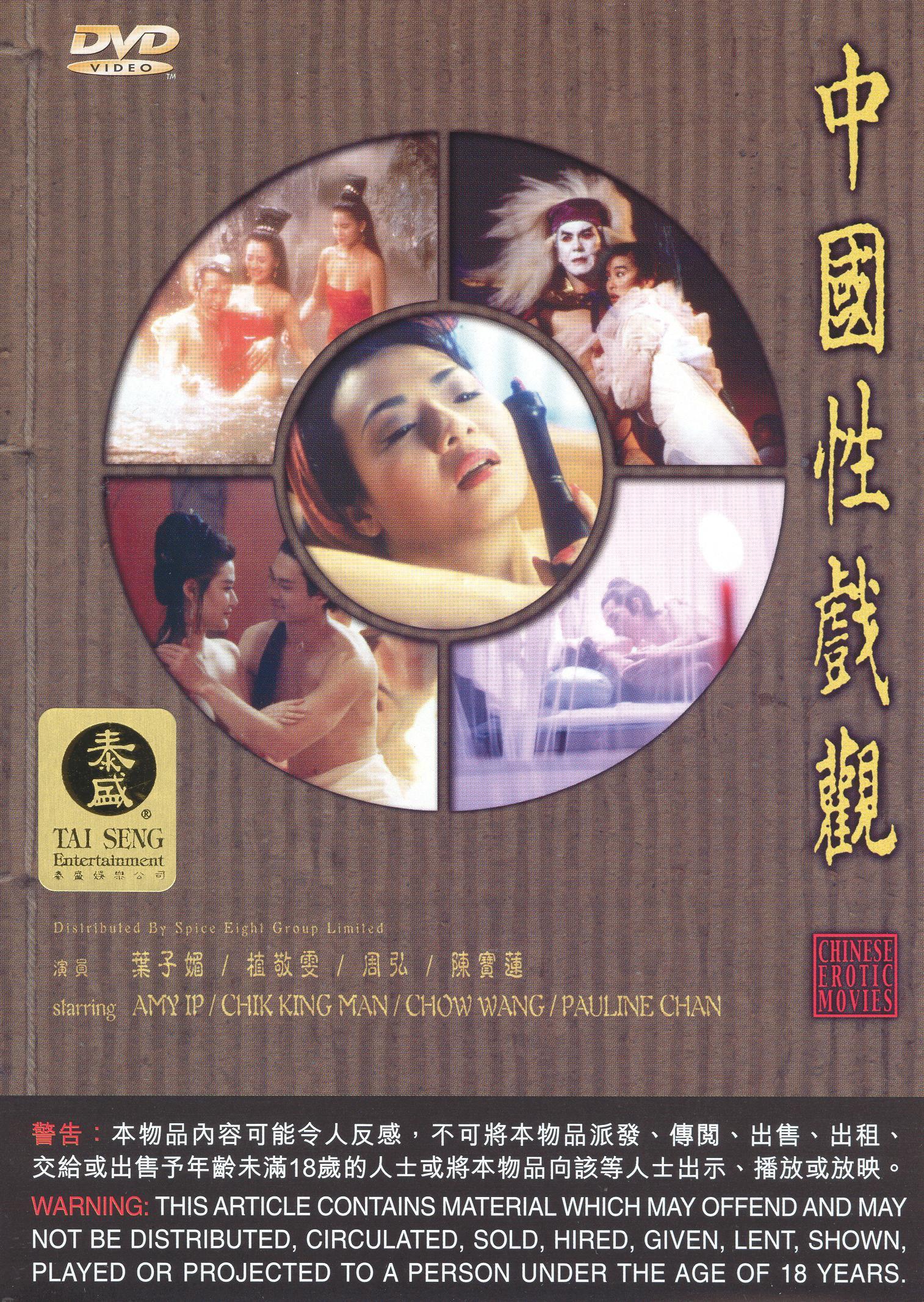 Chinese Erotic Movies 1997 -  Cast And Crew  Allmovie-6245