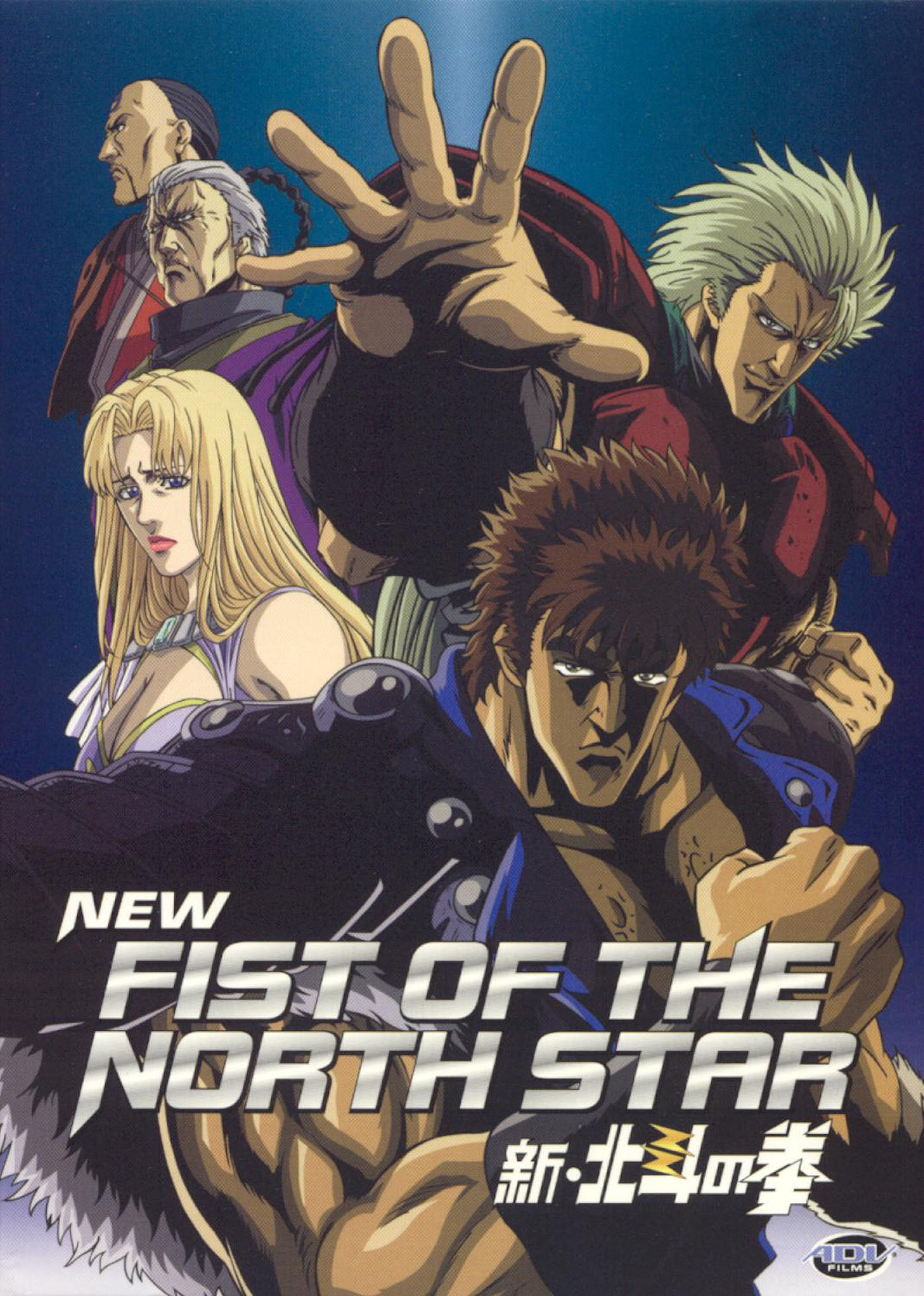 New Fist of the North Star, Vol. 1: The Cursed City