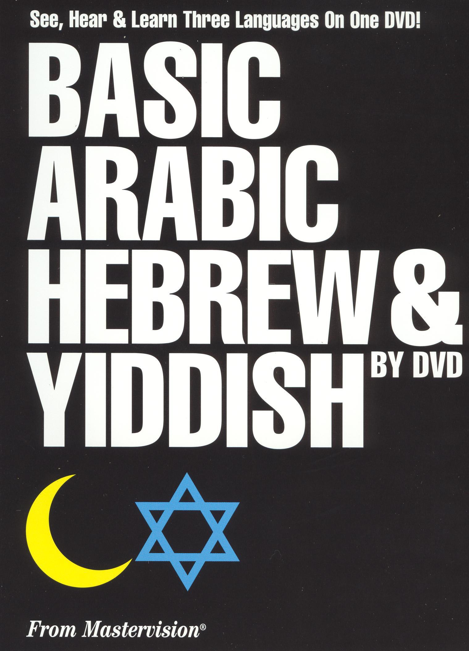 Basic Arabic Hebrew and Yiddish on Dvd