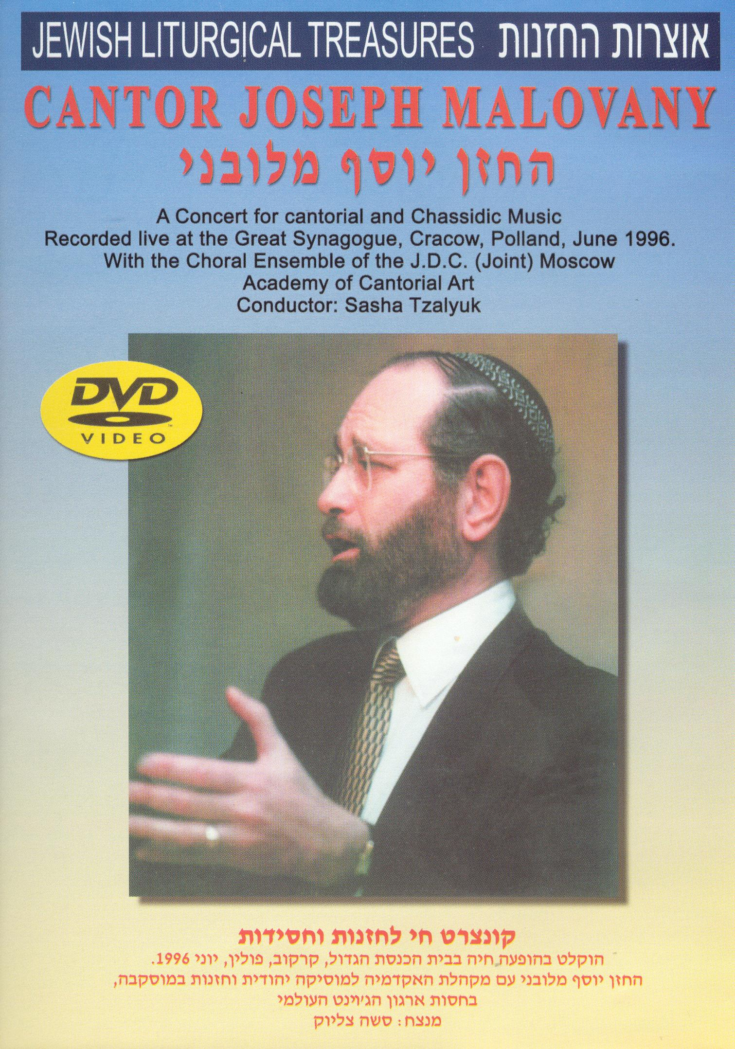 Cantor Joseph Malovany: Concerto For Cantorial and Chassidic Music
