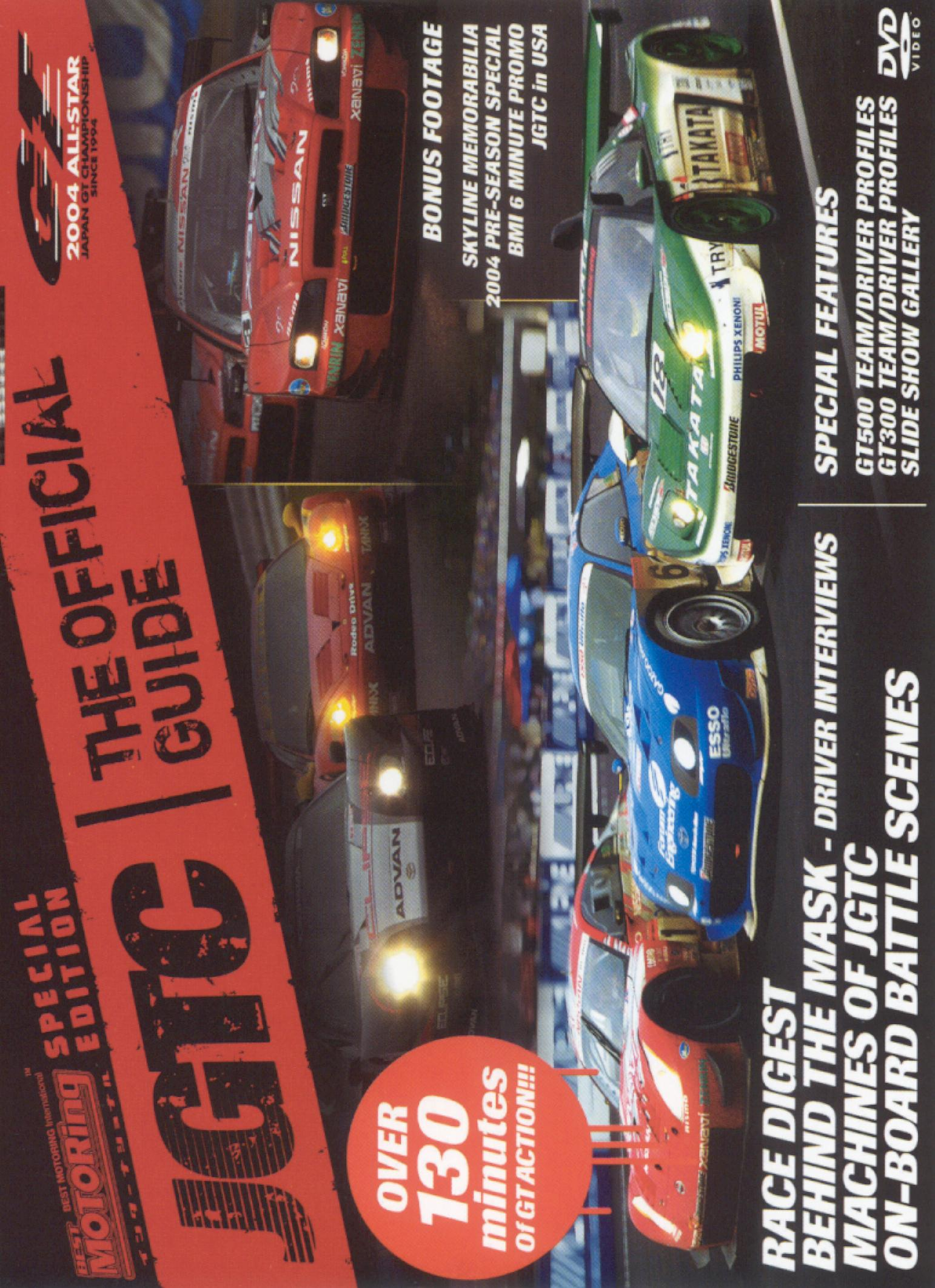 Best Motoring: JGTC - The Official Guide