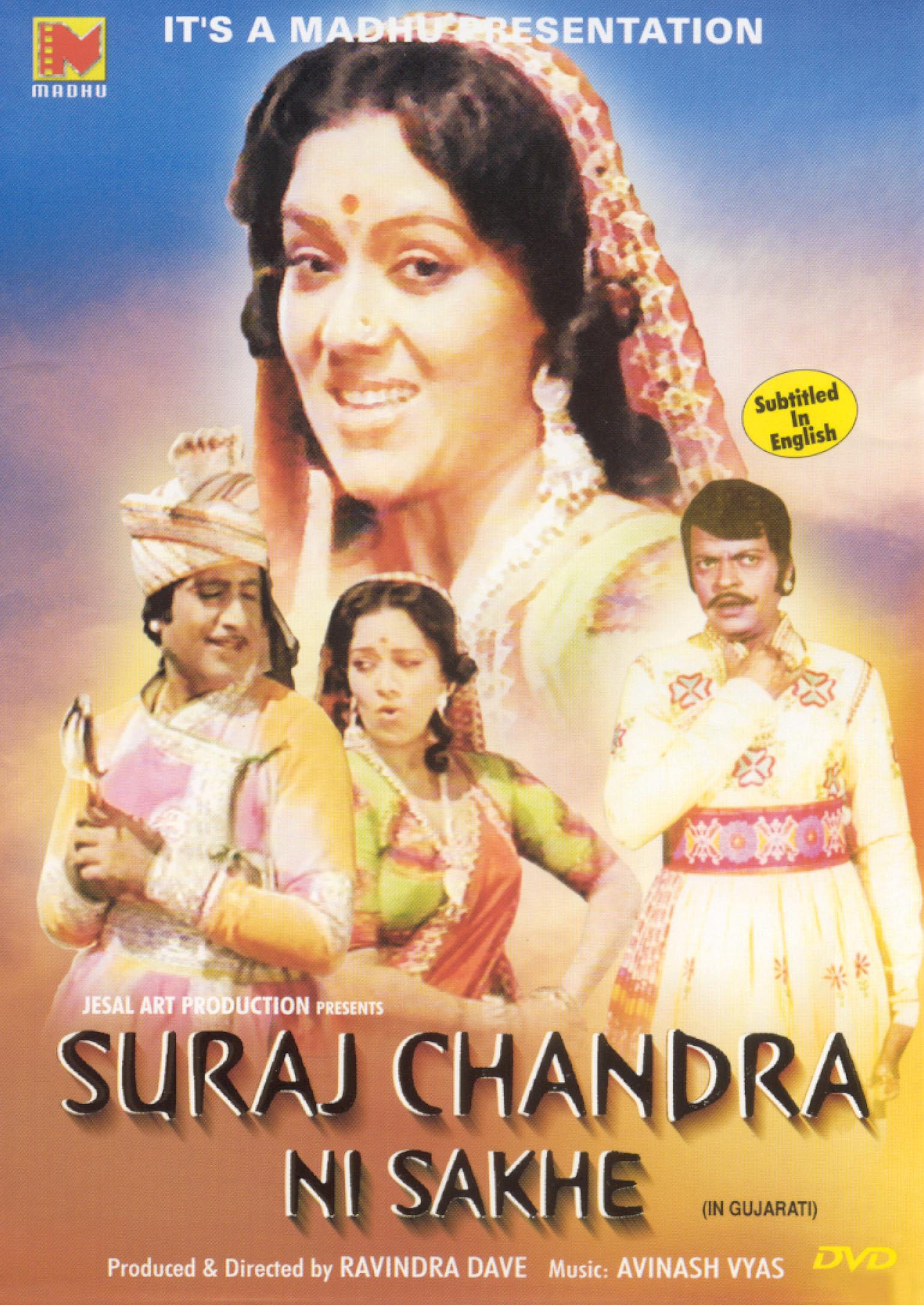 Suraj Chandra Ni Sakhe
