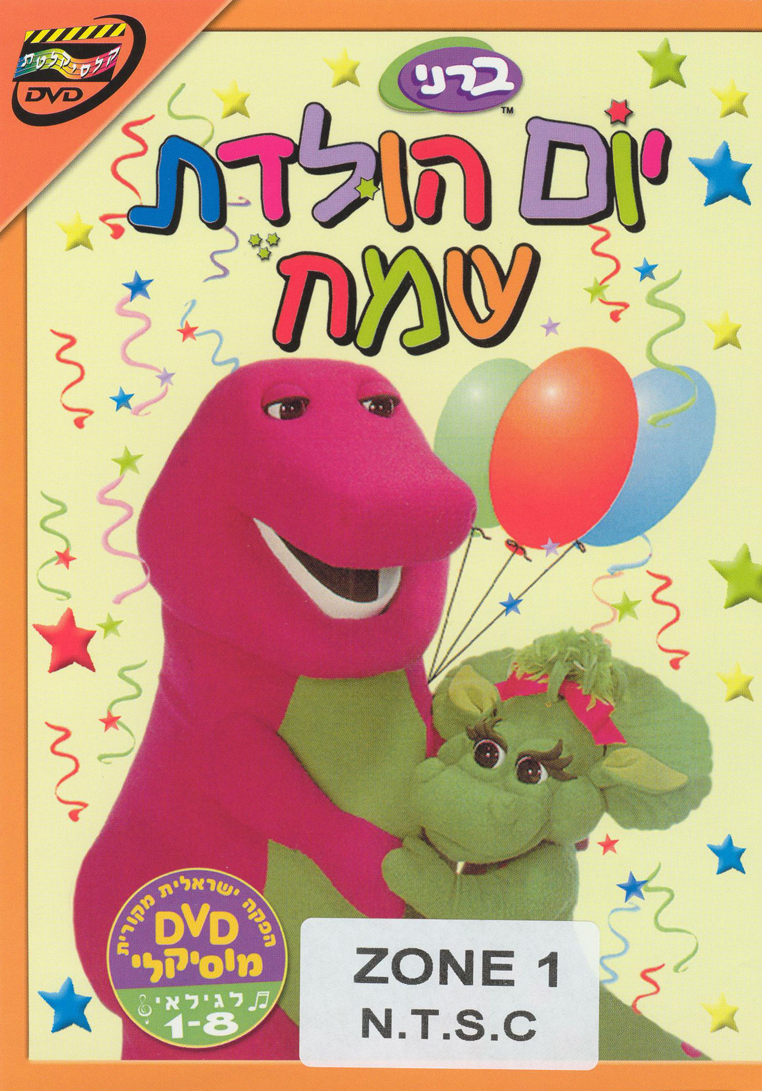 Barney: Happy Birthday