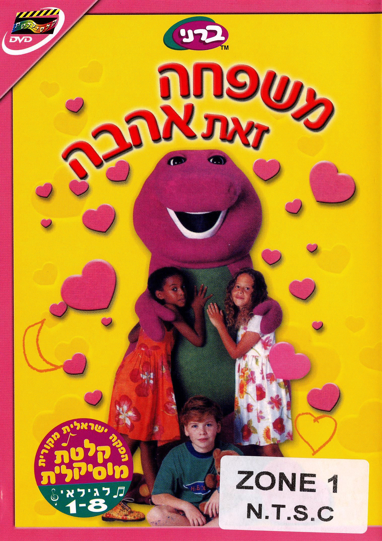 Barney: Family Is Love