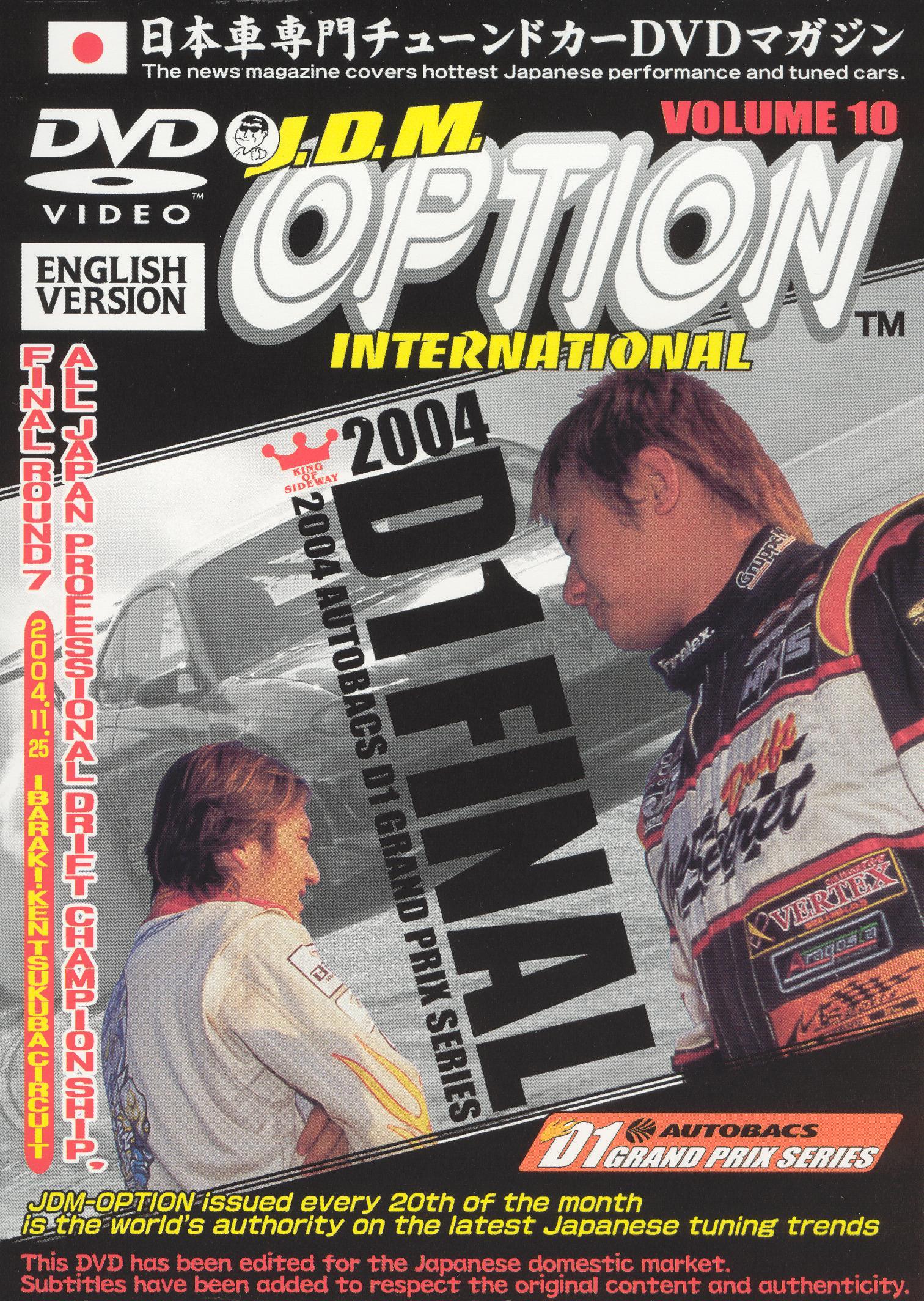 JDM Option, Vol. 10: 2004 D1 Grand Prix Finals