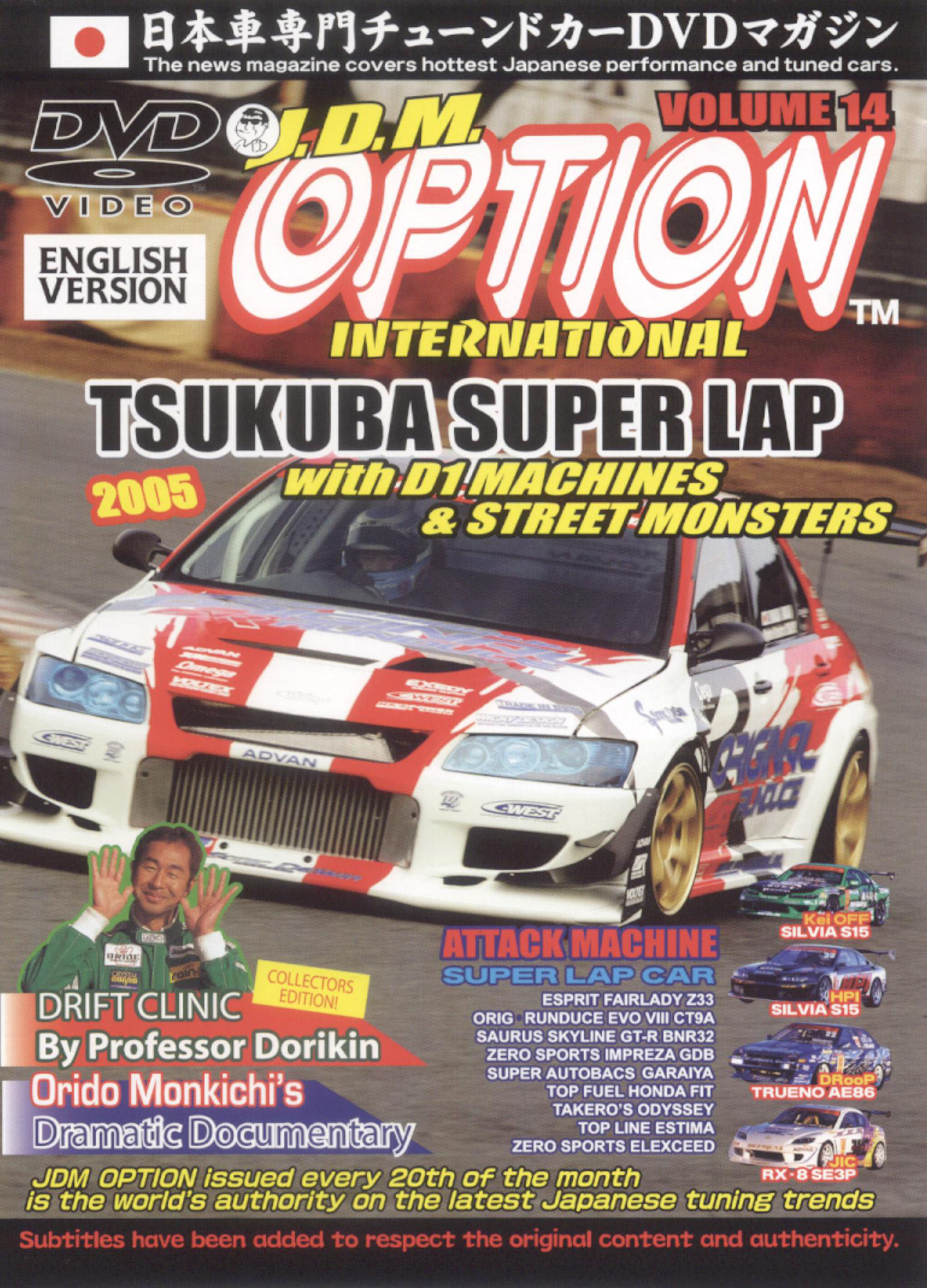 JDM Option, Vol. 14: D1 Tsukuba Super Lap