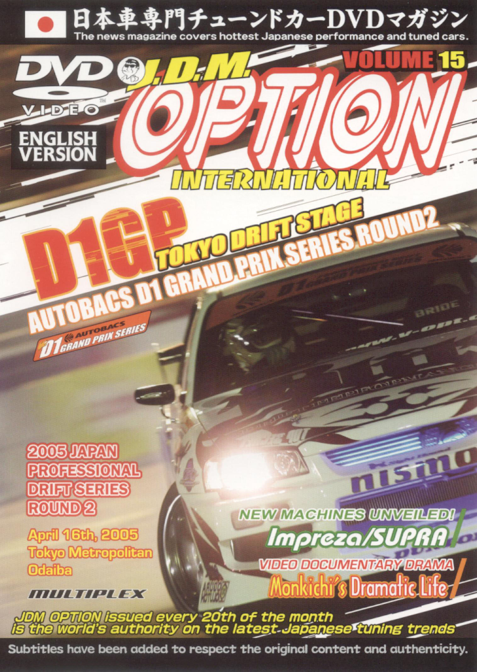 JDM Option, Vol. 15: 2005 D1 Tokyo Night Stage