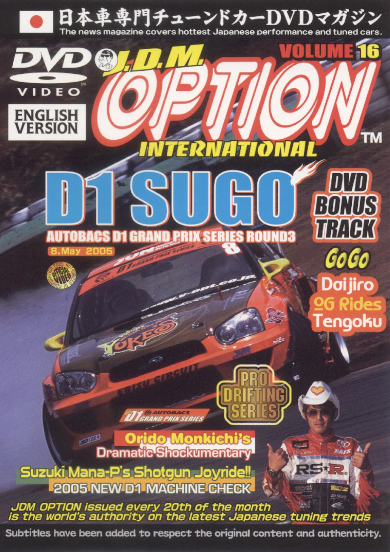 JDM Option, Vol. 16: 2005 D1 Grand Prix Sugo