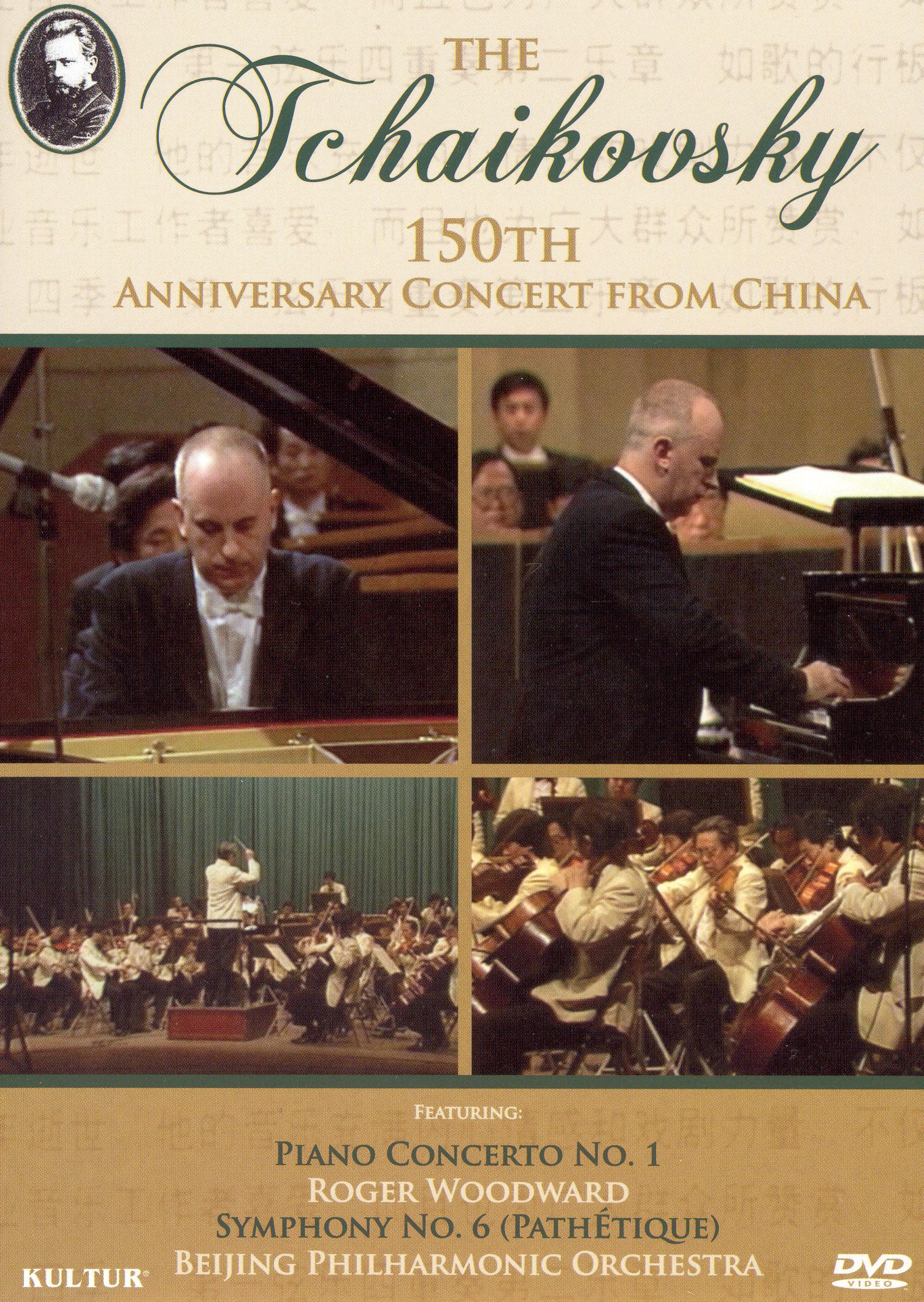 Tchaikovsky's 150th Anniversary Concert in China