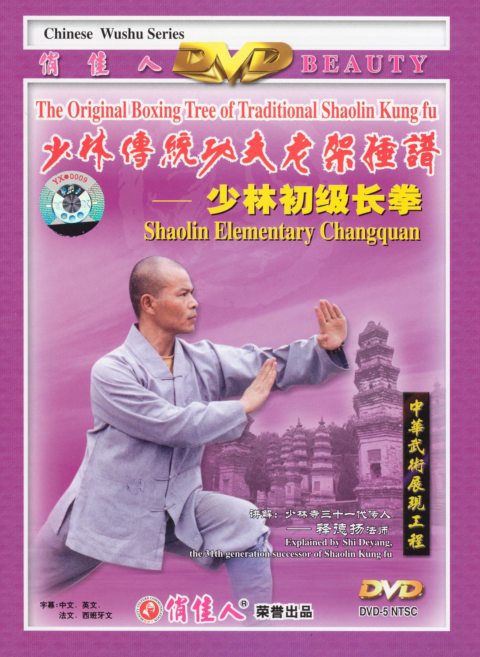 Shaolin Elementary Changquan, Vol. 2
