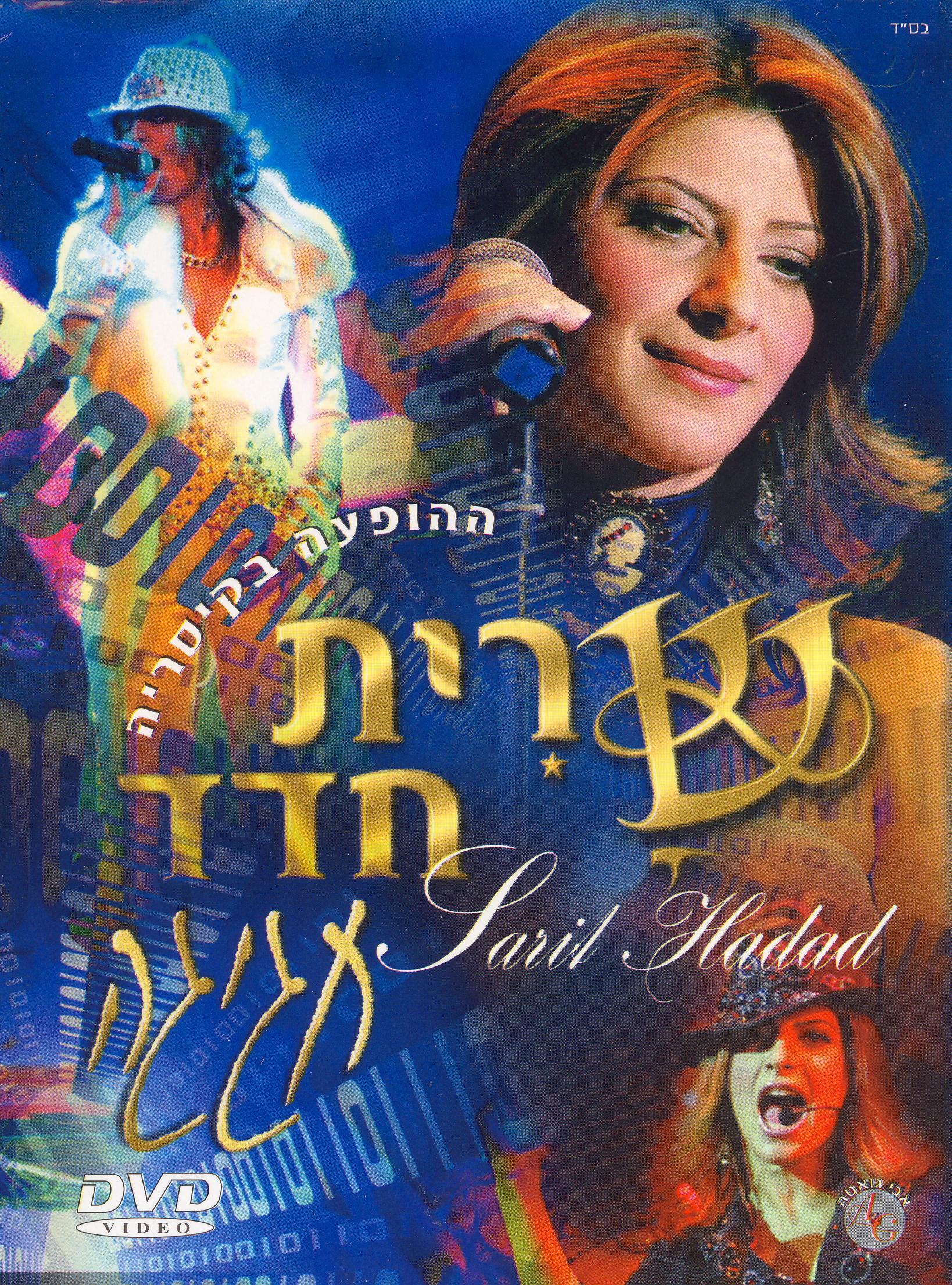 Haddad Sarit: Celebration