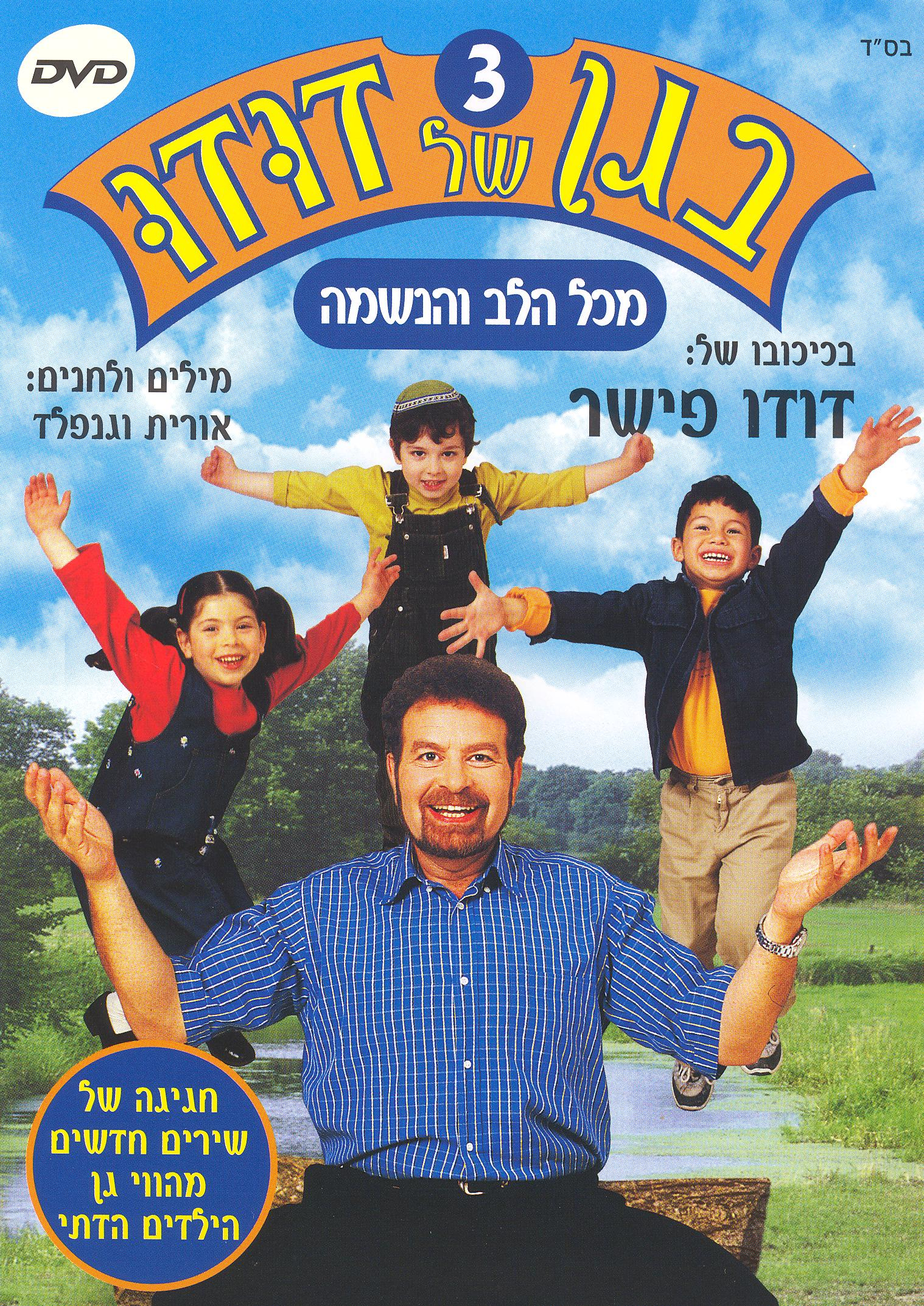 In Dudu's Kindergarten, Vol. 3: Live Action