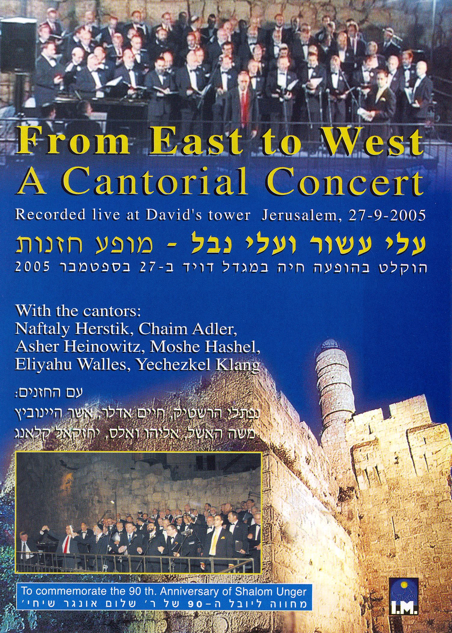 From East to West: Cantorial Concert