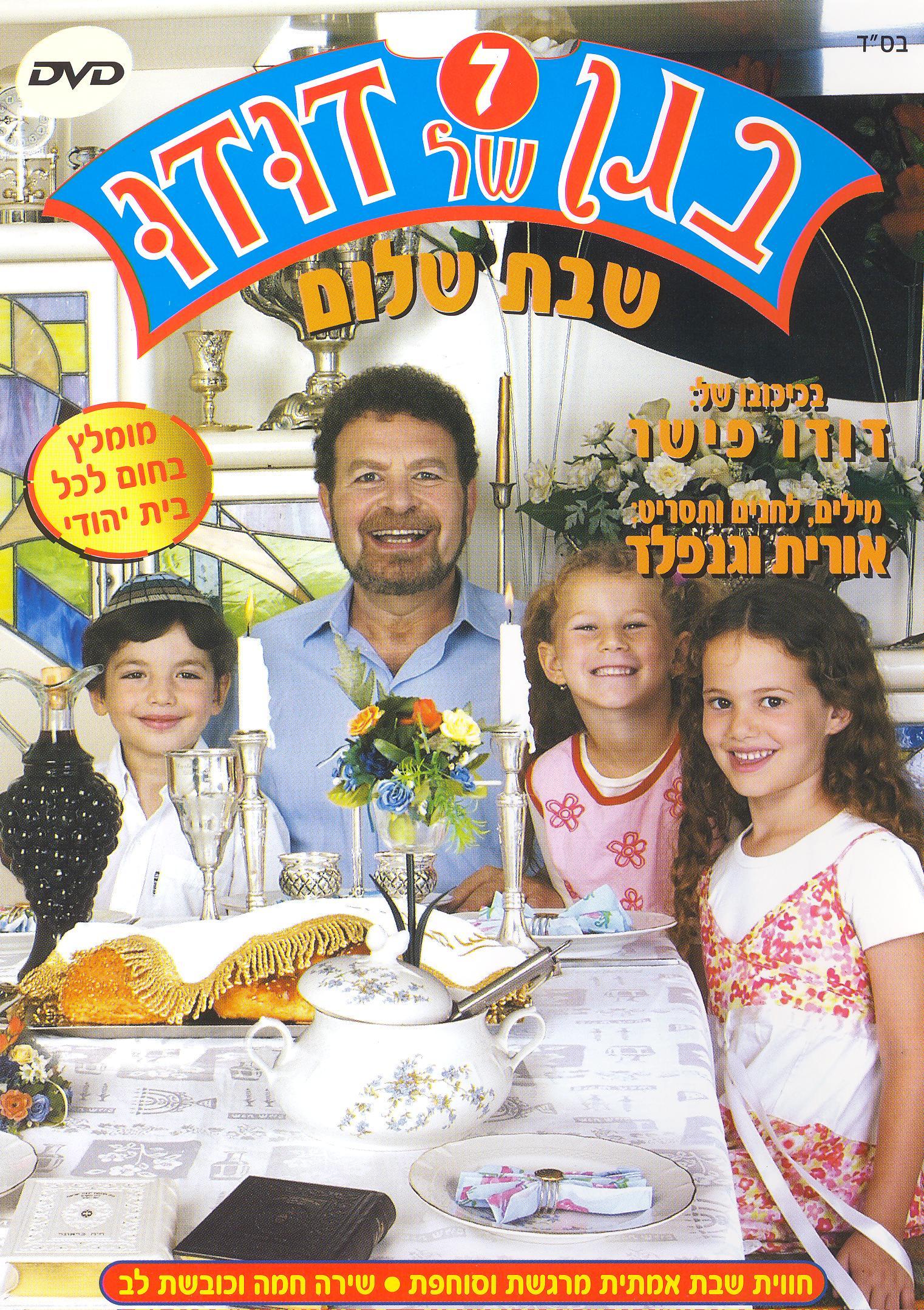 In Dudu's Kindergarten, Vol. 7: The Sabbath