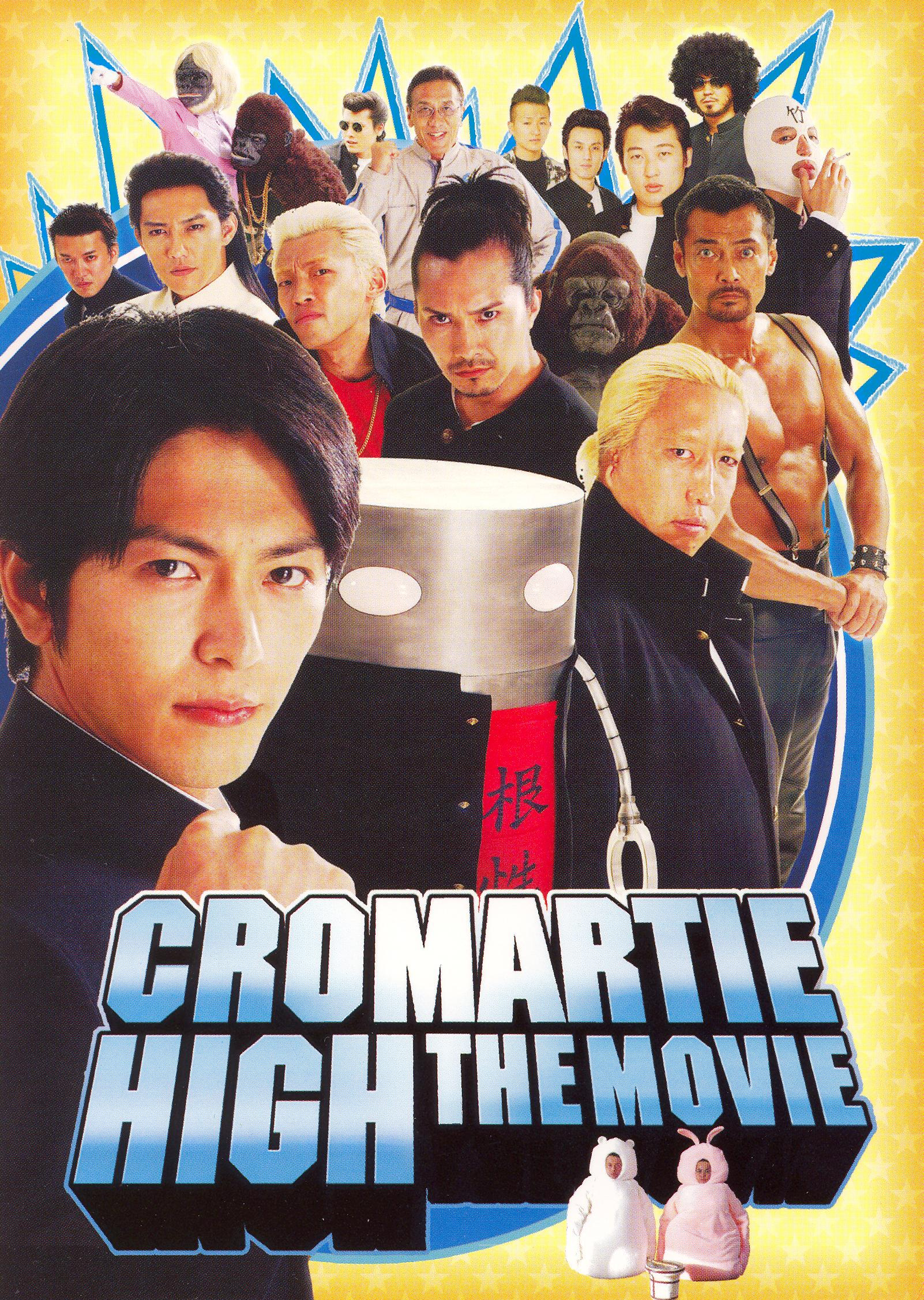 Cromartie High: The Movie