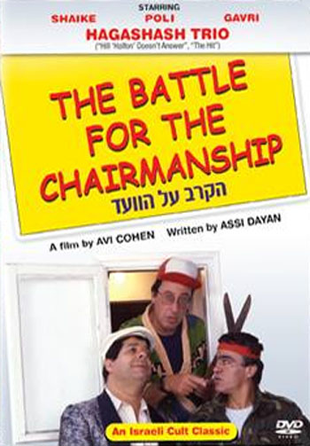 The Battle for the Chairmanship