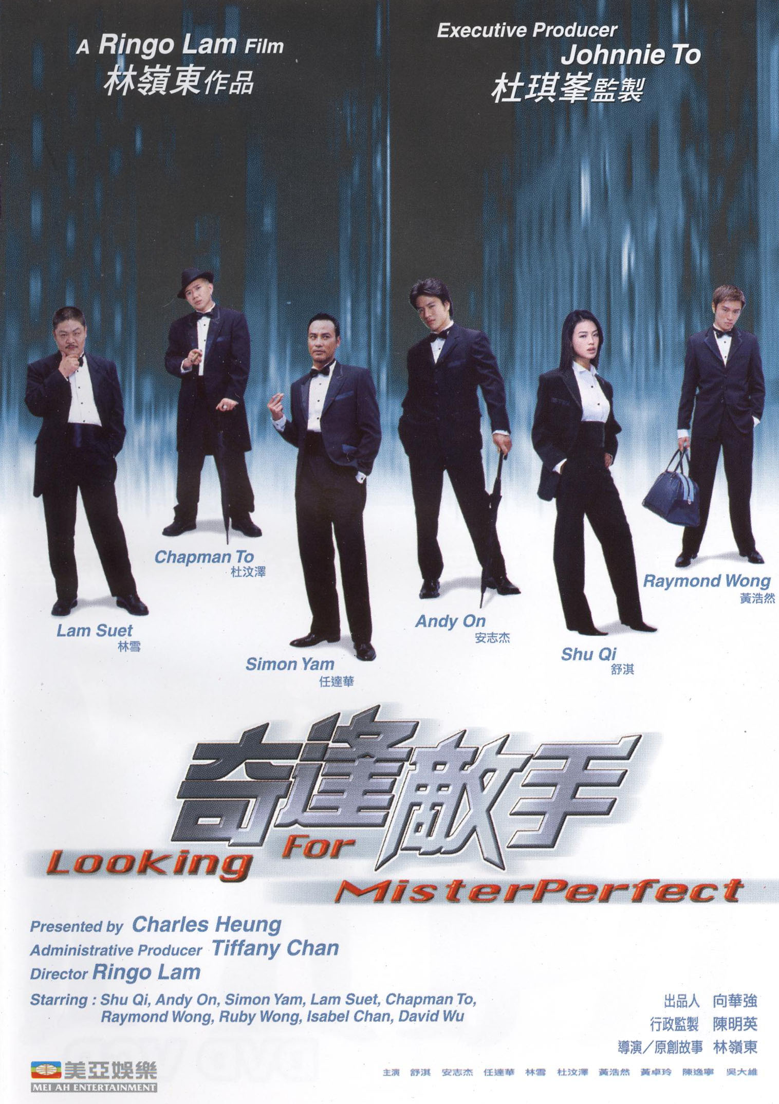 Looking for Mr. Perfect (2003)