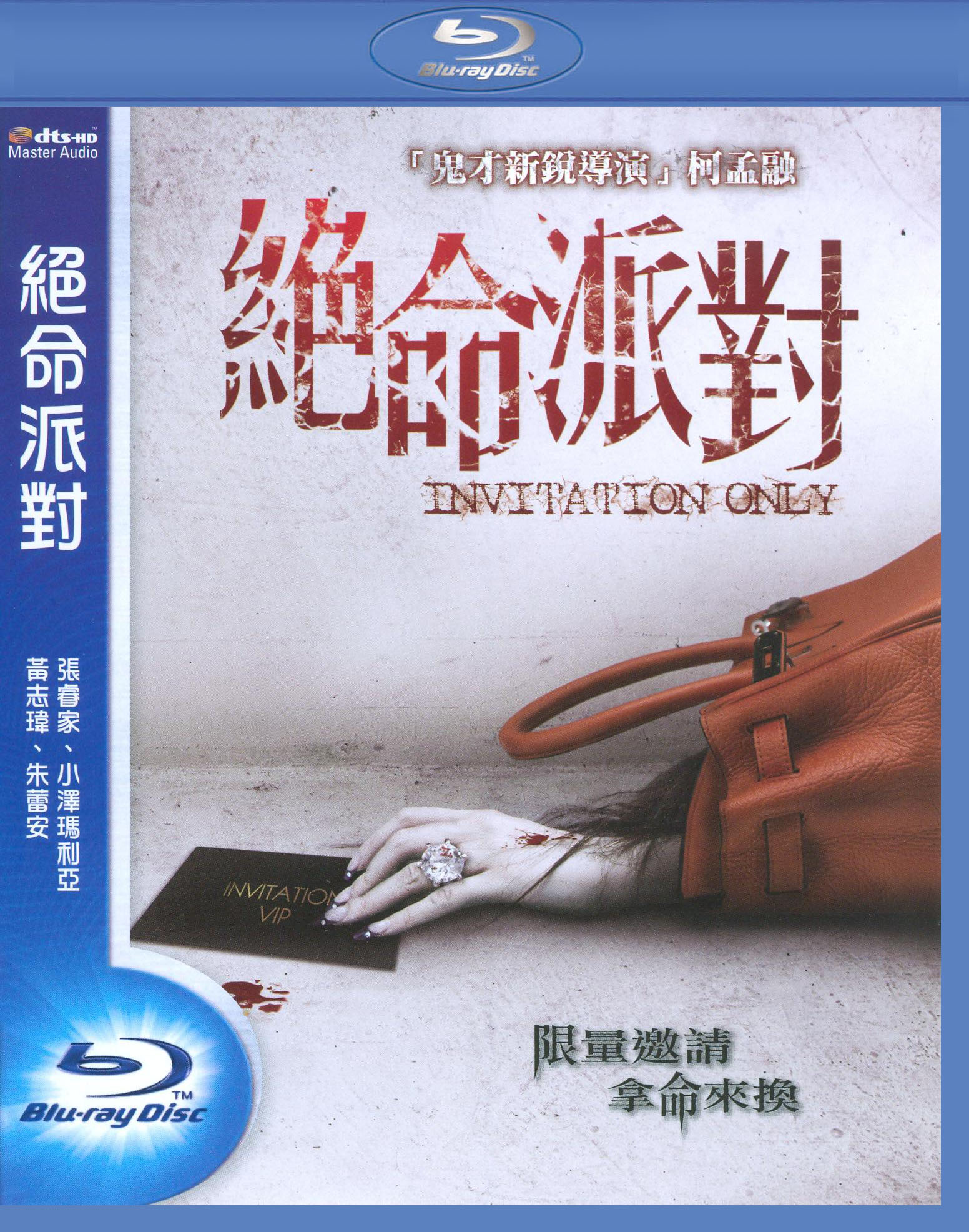 Invitation only 2009 kevin ko cast and crew allmovie invitation only stopboris Images