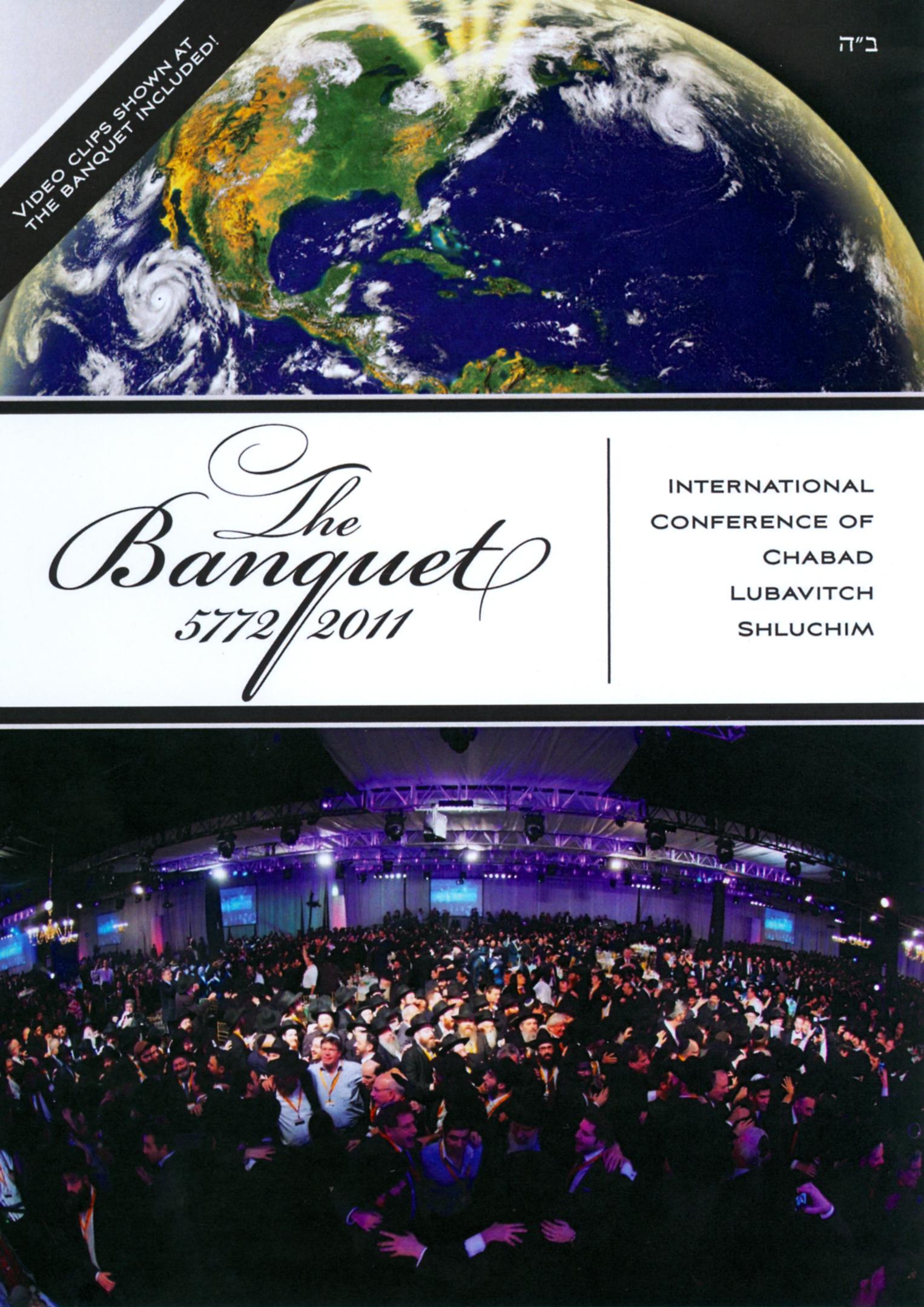 The Banquet: 5772-2011