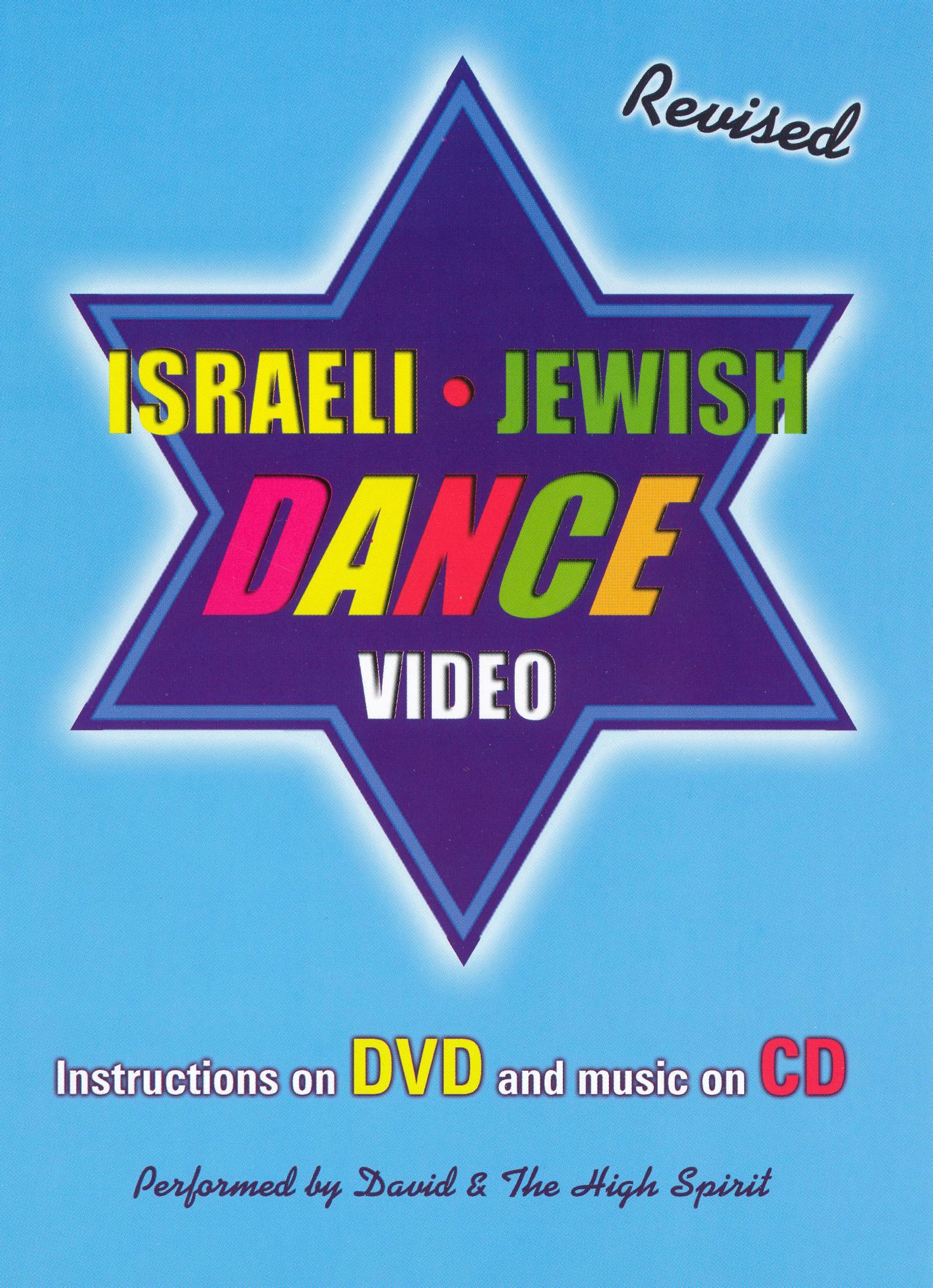 Israeli Jewish Dance Video