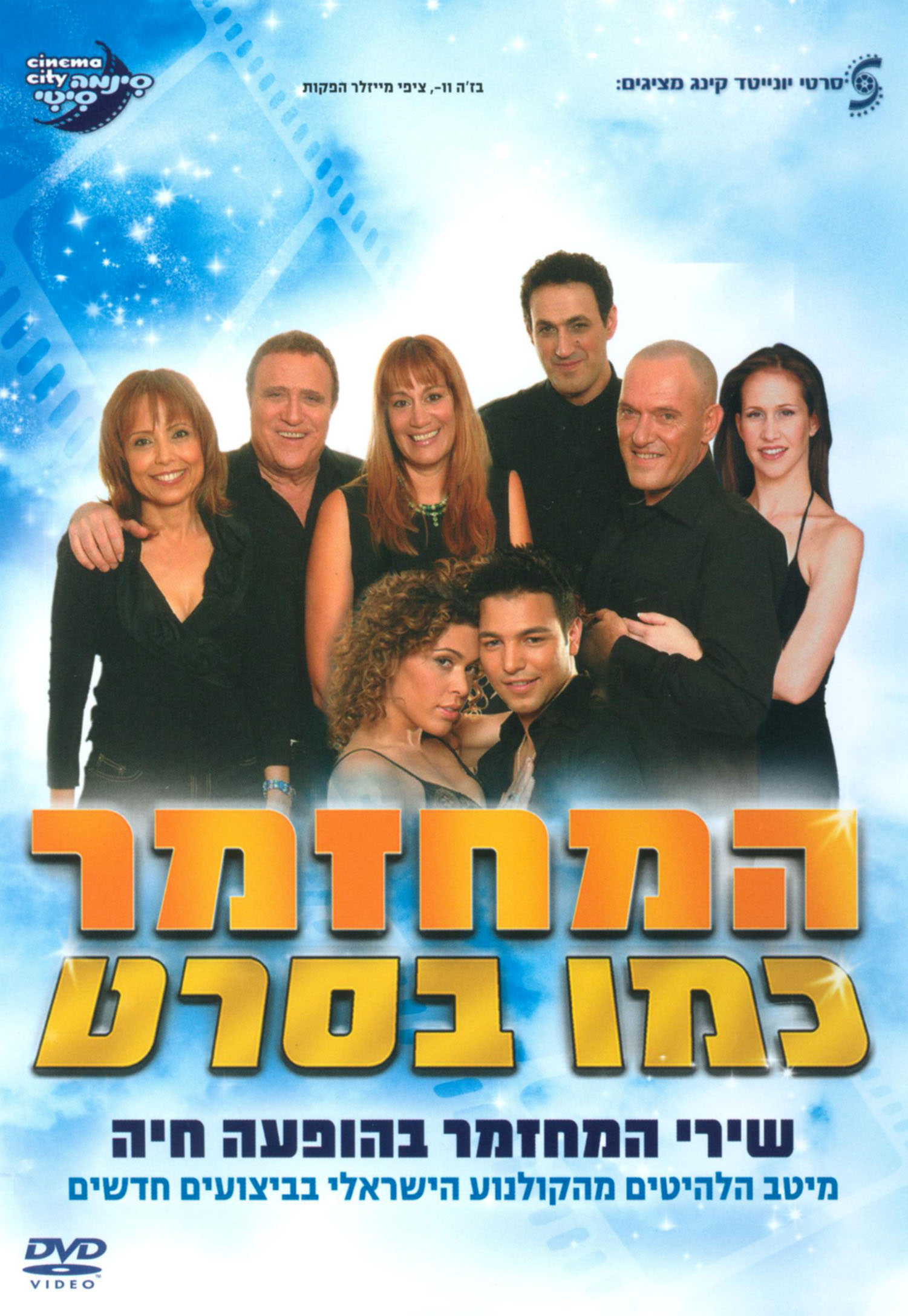 Songs from the Movies: In Concert