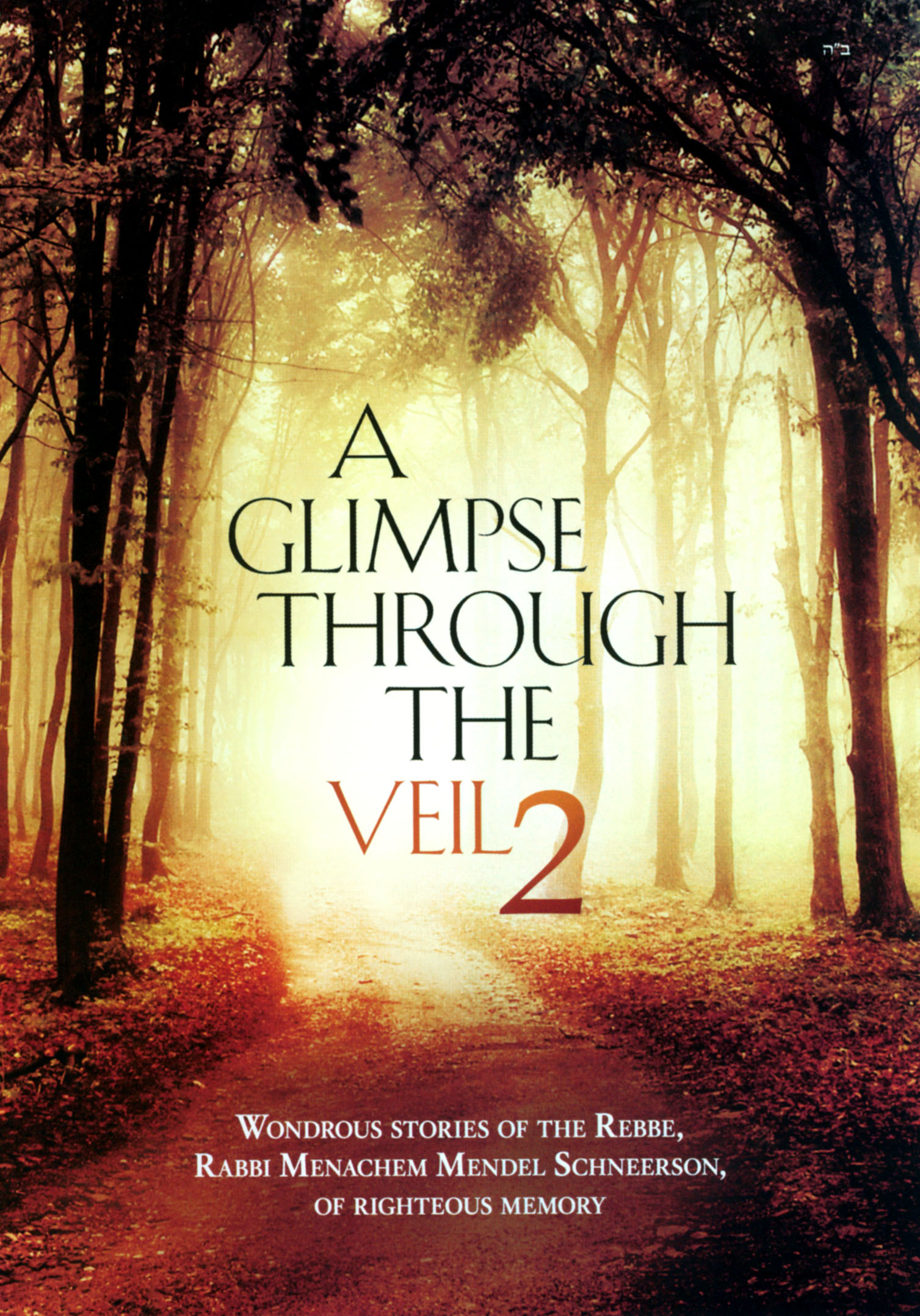 A Glimpse Through the Veil 2
