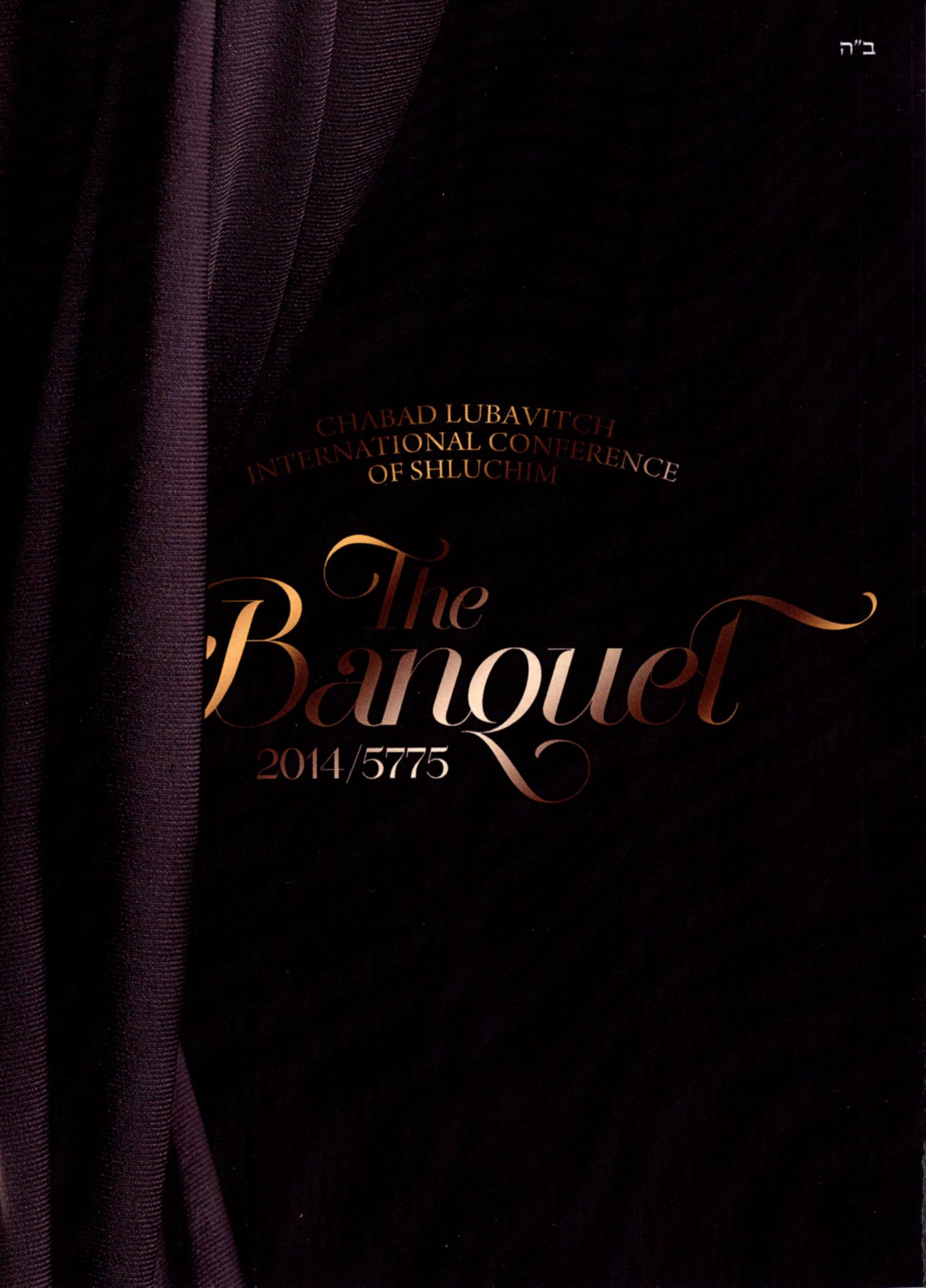 The Banquet: 2014/5775