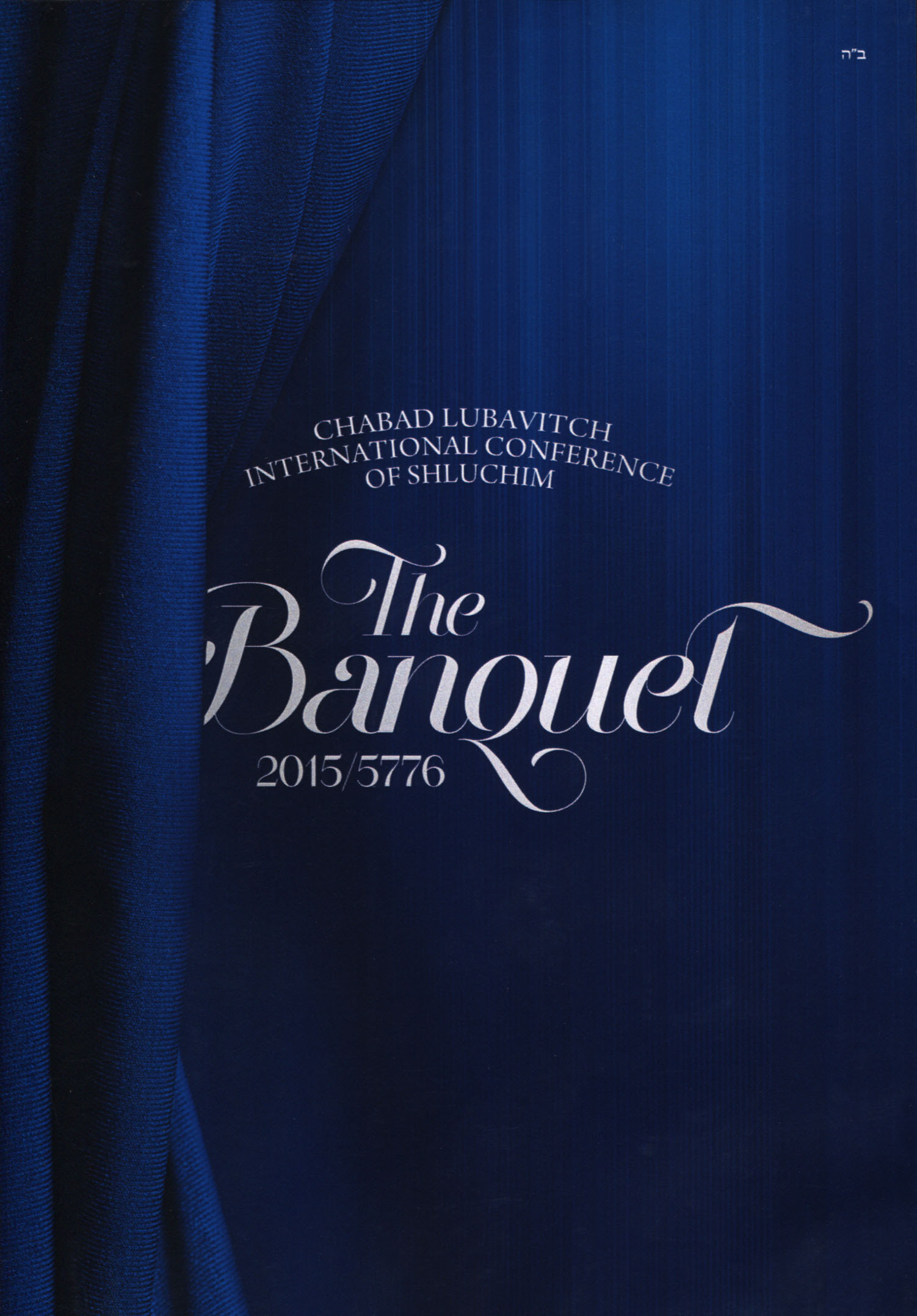 The Banquet: 2015/5776