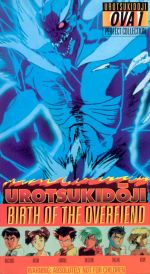 Urotsukidoji: OVA 1 - Birth of the Overfiend