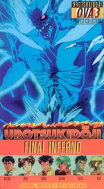 Urotsukidoji: OVA 3 - Final Inferno