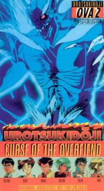 Urotsukidoji: OVA 2 - Curse of the Overfiend