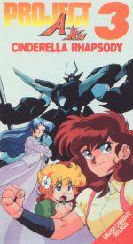 Project A-Ko 3: Cinderella Rhapsody [Anime OVA]