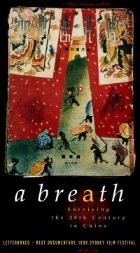 A Breath: Surviving the 20 Century in China