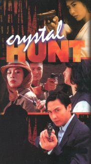 Crystal Hunt