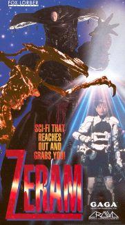 Zeram