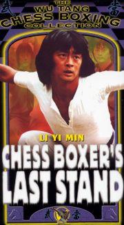 Bruce Lee's Greatest Revenge