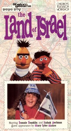 Shalom Sesame: The Land of Israel