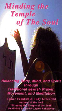 Minding the Temple of the Soul: Balancing Mind, Body and Spirit