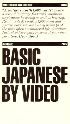 Basic Japanese by Video