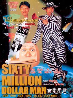 Sixty Million Dollar Man